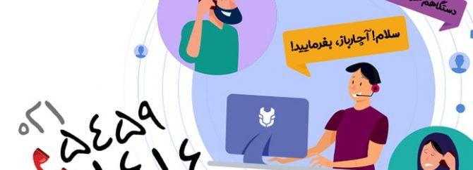 سرویس تلفنی ثبت تیکت، امکانی جدید در آچارباز