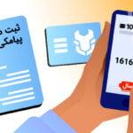 سرویس پیامکی ثبت تیکت، امکانی جدید در آچارباز