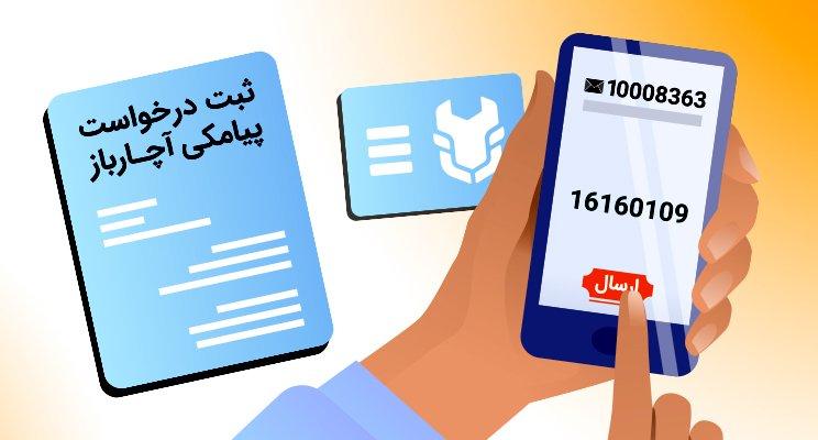ثبت درخواست پیامکی خدمات آچارباز