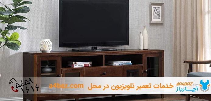 سرویس و تعمیر تلویزیون در محل