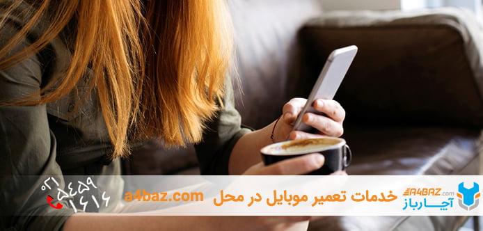 سرویس و تعمیر موبایل در محل