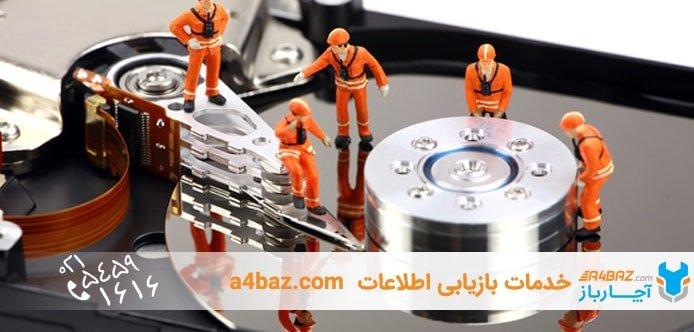 خدمات بازیابی اطلاعات در محل