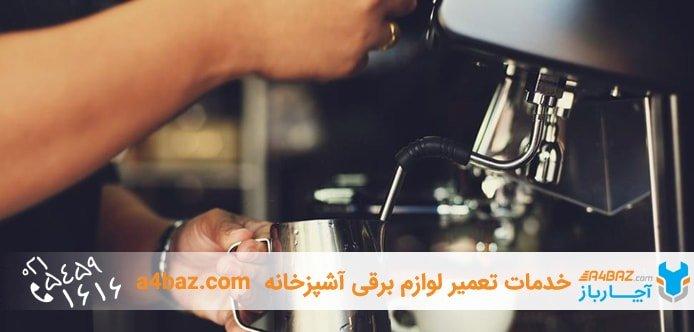 تعمیر قهوه ساز در محل