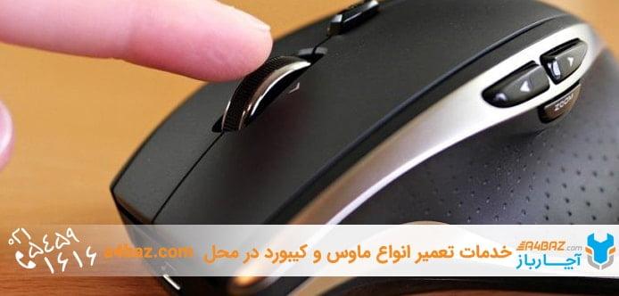 تعمیر ماوس در تهران