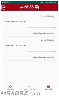 فعالسازی رمز دوم پویا