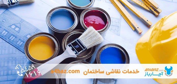 رنگ آمیزی ساختمان با غلطک یا قلمو