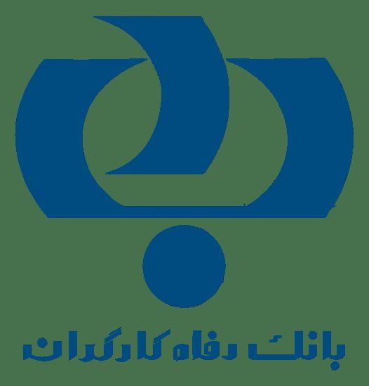 رمز پویای بانک رفاه کارگران