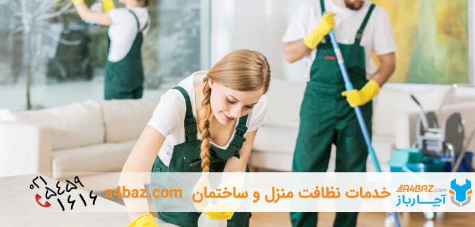 نظافت منزل در شمال شرق تهران؛ تمیزی در سریع ترین زمان