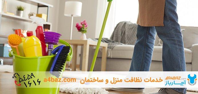 تمام وسایل نظافت منزل