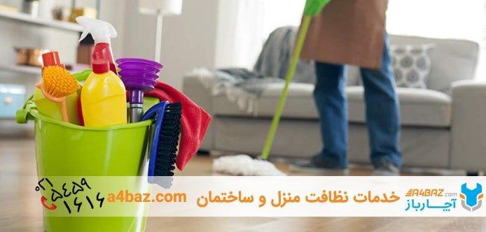 برنامه ریزی روزانه یک زن خانه دار