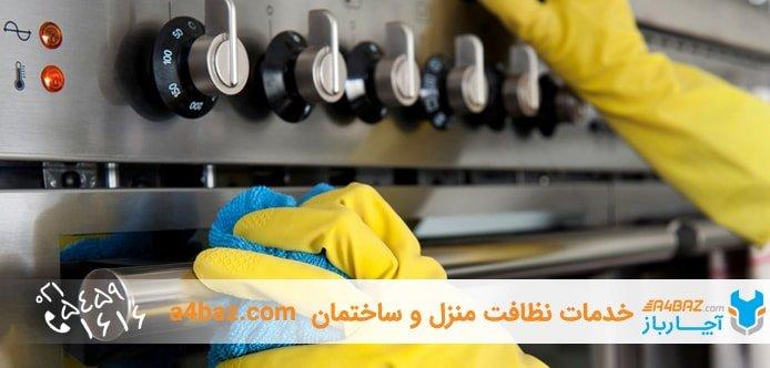 تمیز کردن اجاق گاز یکی از مهم ترین کارهای تمیزی منزل