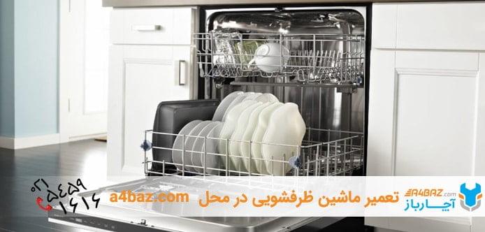 راهنمای نصب ماشین ظرفشویی LG