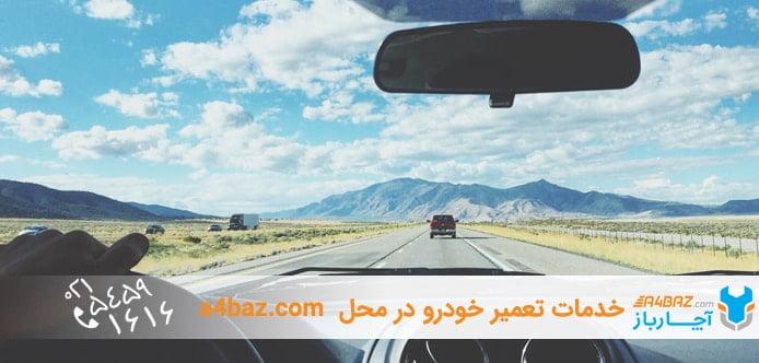 معاینه خودرو قبل از سفر