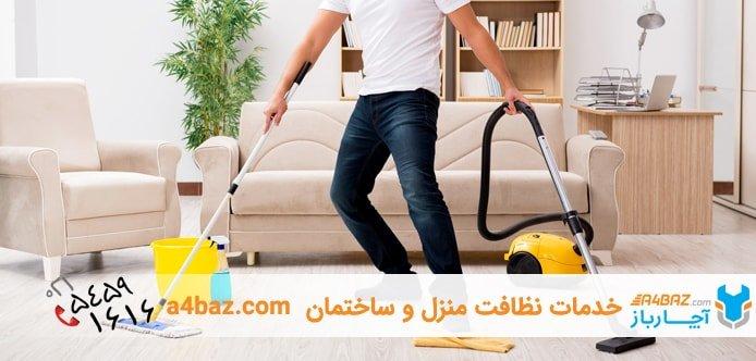 کارگر نظافتی منزل