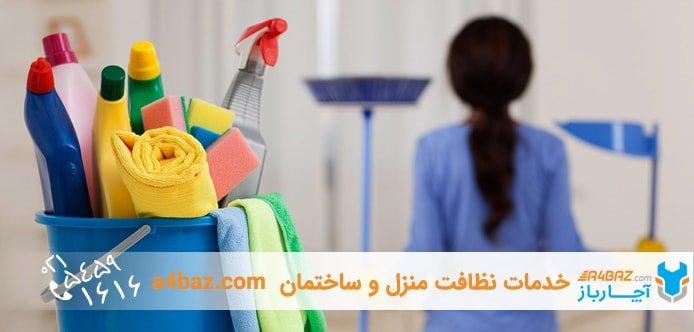 خدمات نظافت منزل غرب تهران(پونک، ستارخان، اکباتان، جنت آباد)