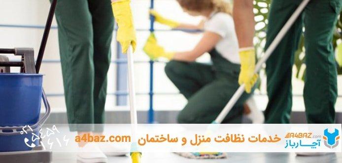 نظافتچی خانم جوان در تهران