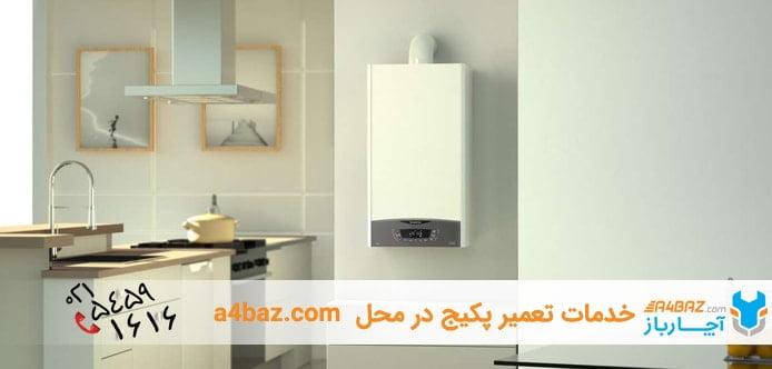 تعمیر پکیج گرمایشی در محل
