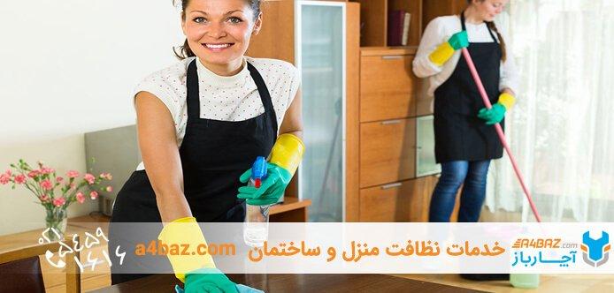 خدمات نظافت منزل شمال تهران با کیفیت بالا
