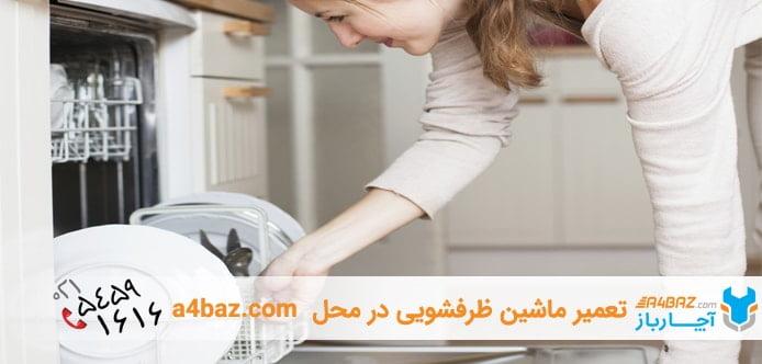 طریقه نصب و راه اندازی ماشین ظرفشویی بوش