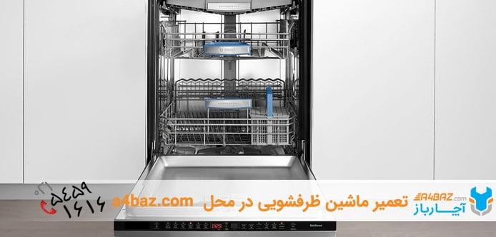 سه راهی فاضلاب ماشین لباسشویی