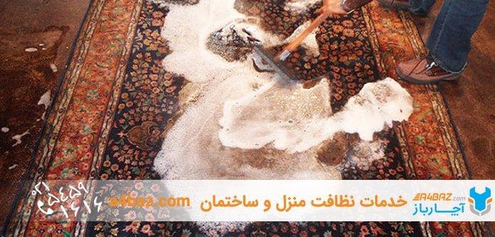 شستن فرش در خانه بهتر است یا قالیشویی