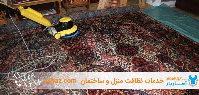 طرز شستن فرش در خانه