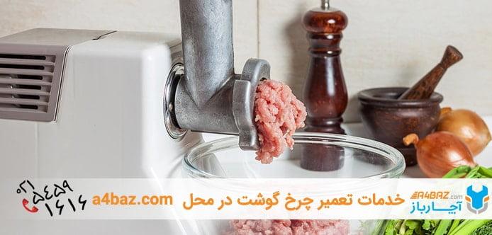علت کندی چرخ گوشت