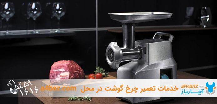 چگونه تیغه چرخ گوشت را در خانه تیز کنیم