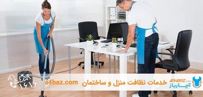 تمیزی اتاق کار برای نظافت شرکت و محیط کار