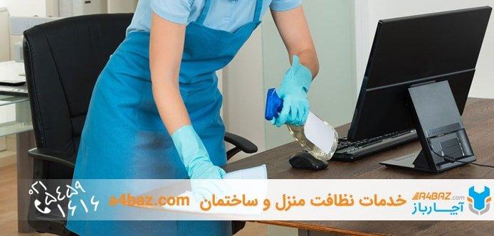 دستورالعمل نظافت محیط کار