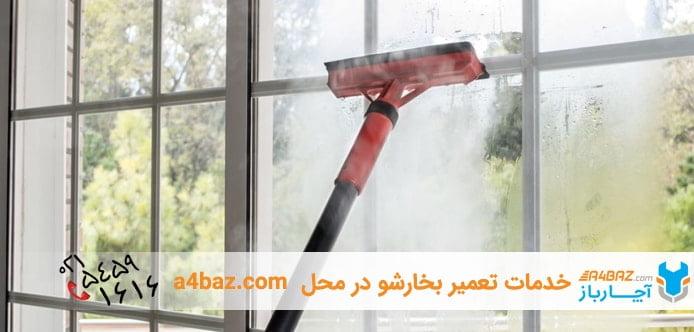 شستن شیشه با بخارشوی