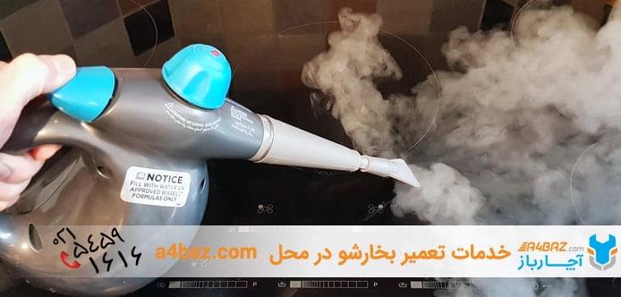 شستن گاز با بخارشور
