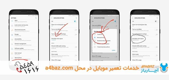 رفع مشکل سیاه شدن صفحه گوشی