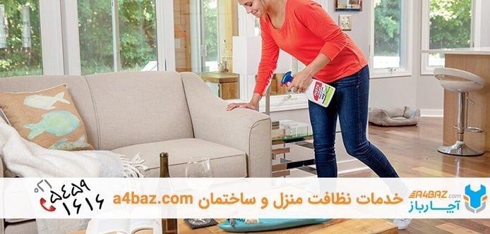 شستن کوسن مبل با لباسشویی