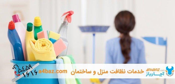 نظافت خانه و انتخاب بهترین نظافتچی خانم