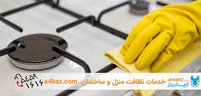 تمیز کردن چدن گاز و آشپزخانه