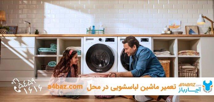 بهترین برنامه شستشوی ماشینلباسشویی ایندزیت
