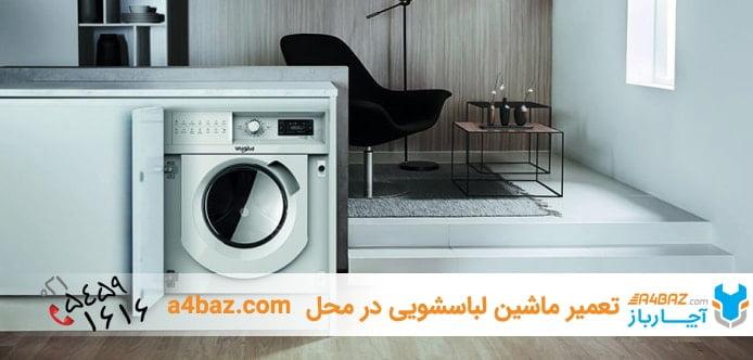 راهنمای کار با ماشینلباسشویی ایندزیت
