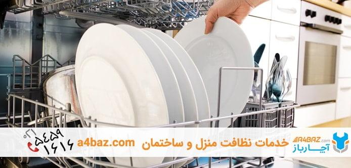 روش تمیز کردن ماشین ظرفشویی