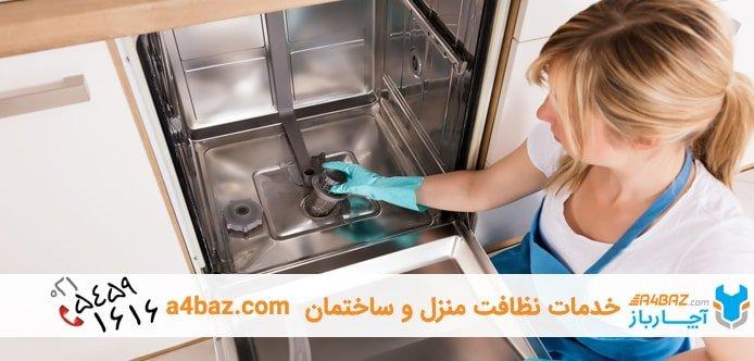 ترفند تمیز کردن ماشین ظرفشویی