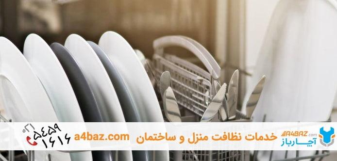 استفاده از جوش شیرین در ماشین ظرفشویی