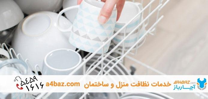 نحوه سرویس و تمیز کردن ماشین ظرفشویی