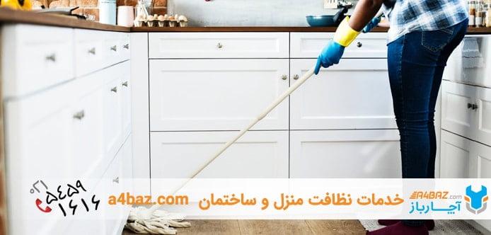برنامه نظافت منزل