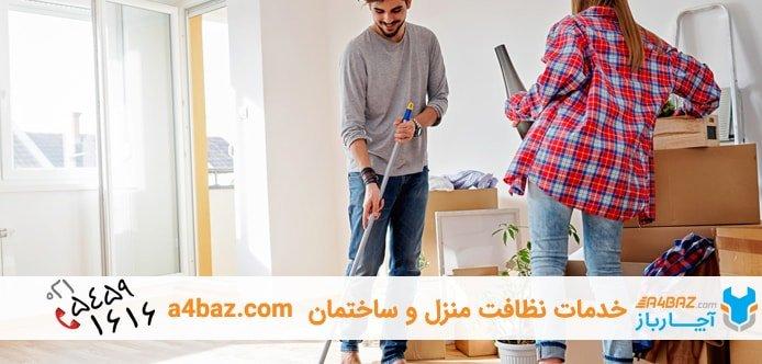 نکات نظافت منزل و ترفندهایی که باید هر کدبانویی بداند