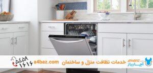 محل ریختن ژل ماشین ظرفشویی بوش