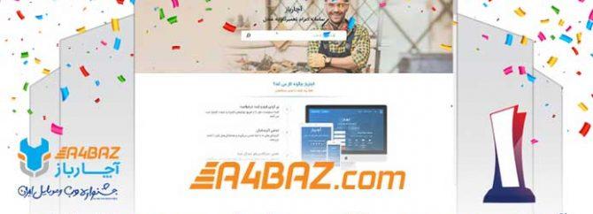 آچارباز، برنده مردمی دوازدهمین جشنواره وب و موبایل ایران شد