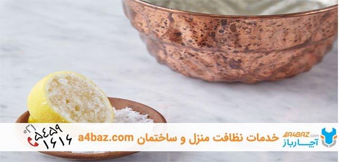 جلوگیری از سیاه شدن ظروف مسی