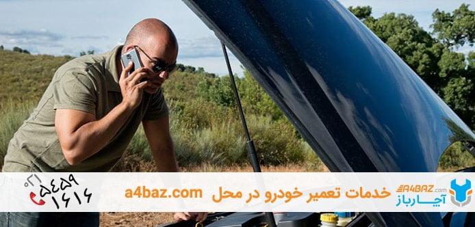 تعمیرکار خودرو در تهران