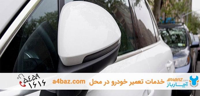 رفع مشکلات آینه بغل خودرو