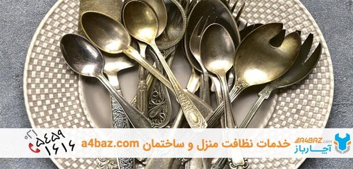 تمیز کردن ظروف سیلور